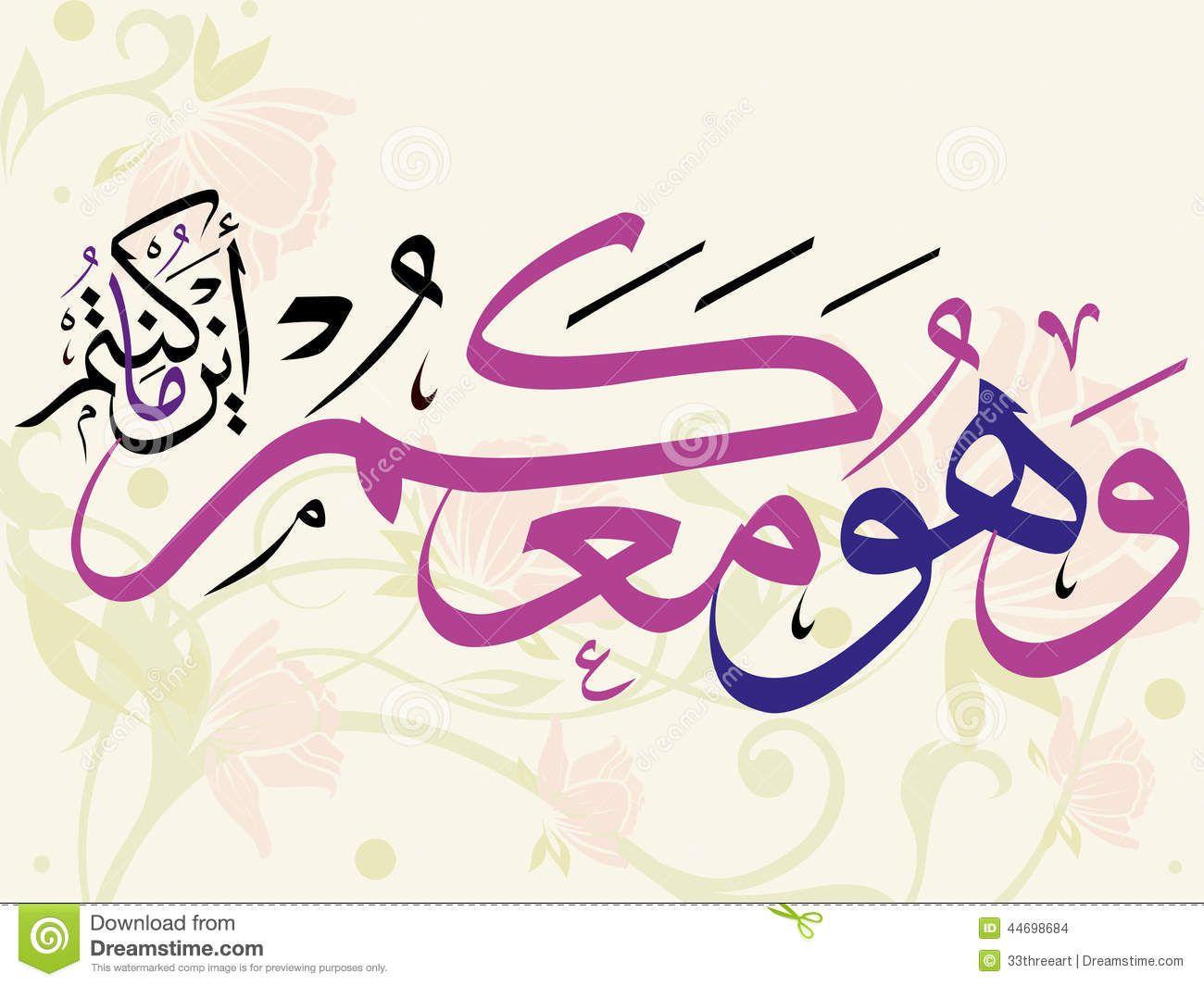 beautiful islamic calligraphy verse  vector