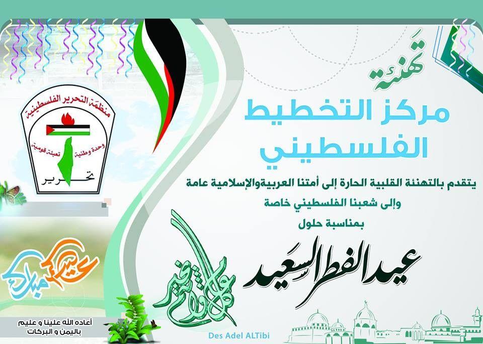 مركز التخطيط الفلسطيني يهنئكم بأجمل و أطيب التهاني و التبريكات بمناسبة حلول عيد الفطر السعيد Map Map Screenshot Adel