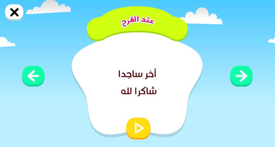 اذكار و ادعية المسلم App