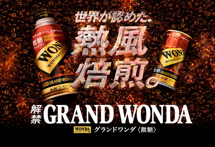 Ngrand Wonda Root Beer Banner Beer Can