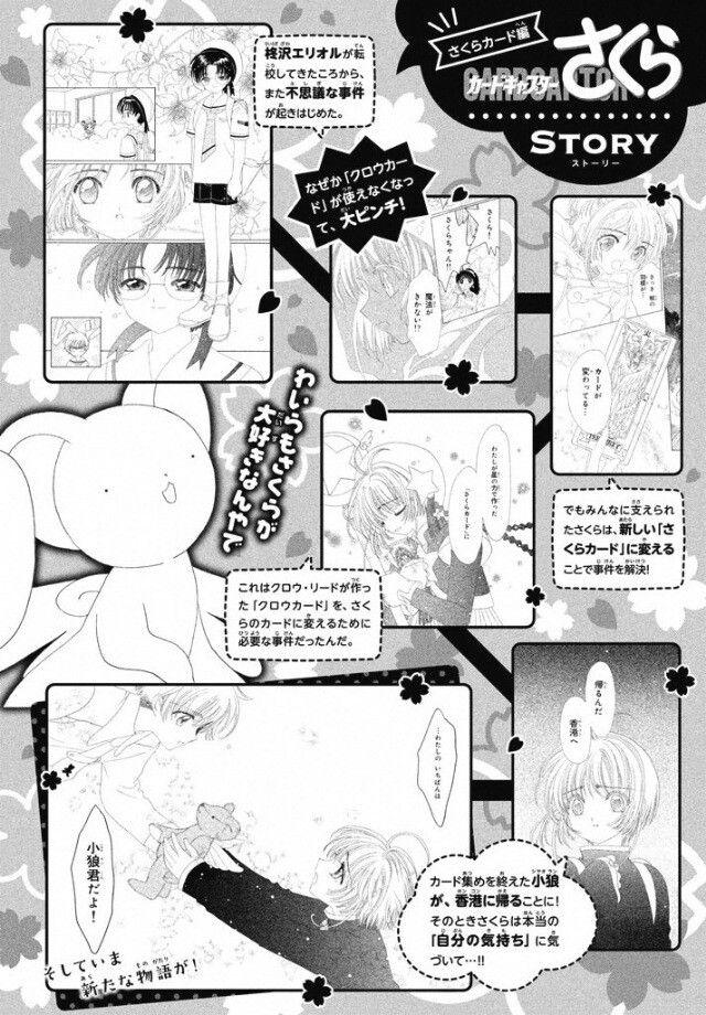 Sakura-Card-Captor-Clear-Card-Hen-capitulo1_43 | Sakura Card Captor ...