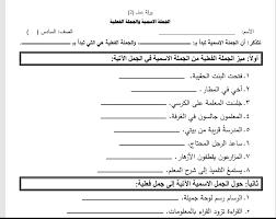 الجملة الفعلية والجملة الاسمية חיפוש Google Arabic Lessons Math Lesson