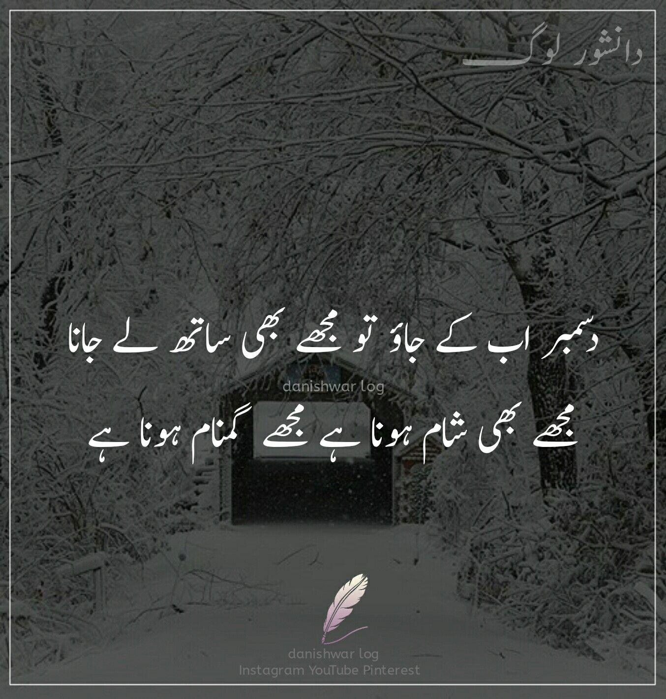 December Poetry Love Poetry Urdu Urdu Poetry Poetry