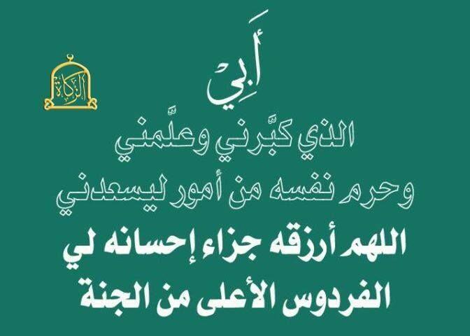 اللهم آمين وجميع آباء وأمهات المسلمين Words Quotes Arabic Calligraphy