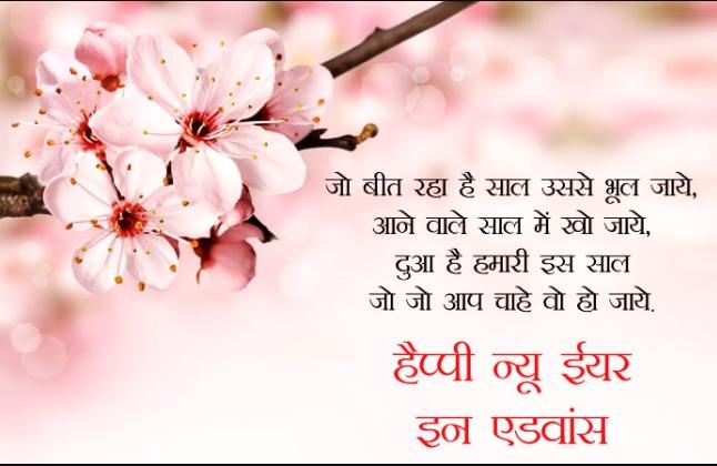 Happy New Year 2020 Status Hindi Captions For Whatsapp