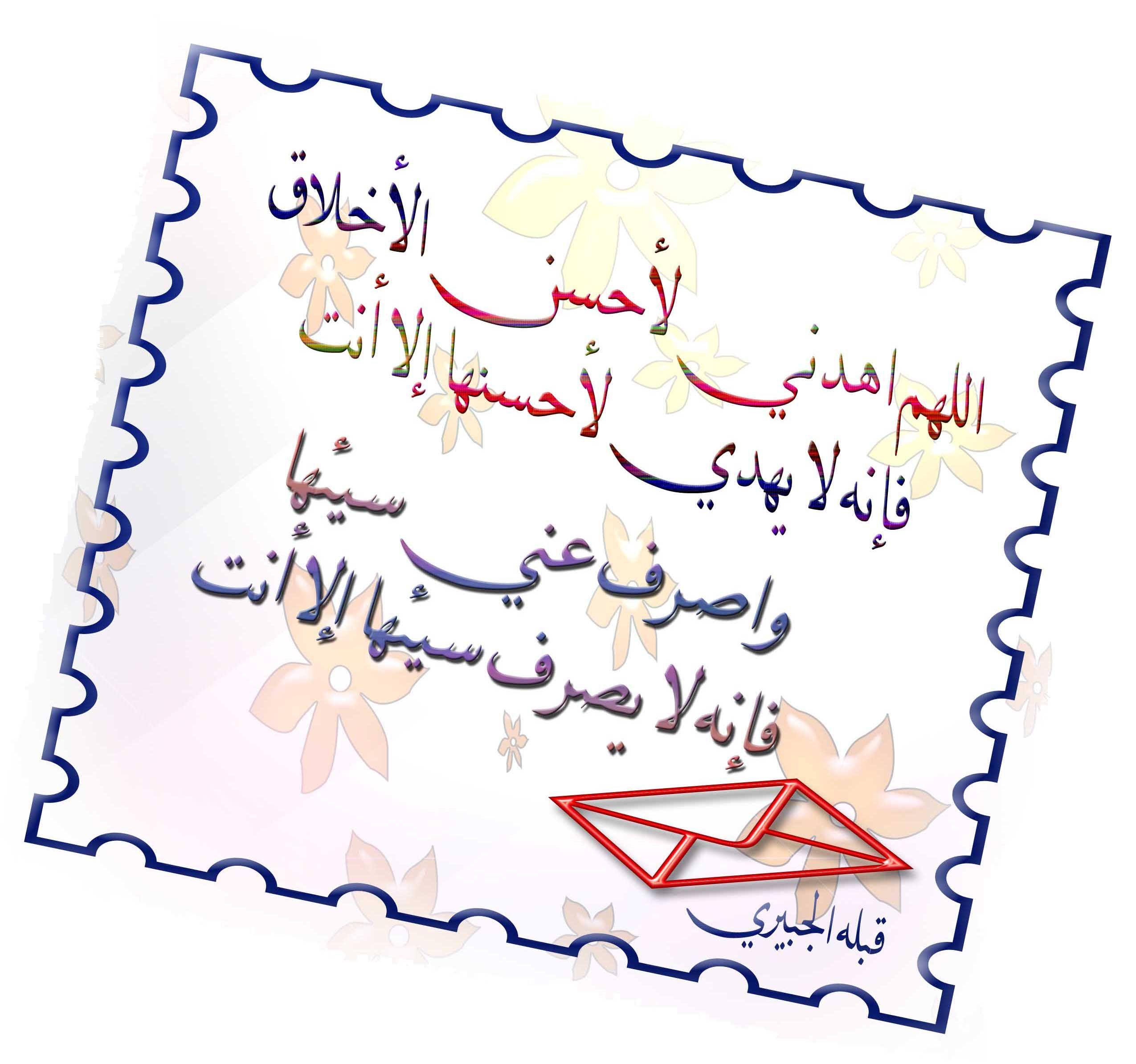تصاميم اذكار دعاء حب أبي أمي رسالة Calligraphy Arabic Calligraphy Art