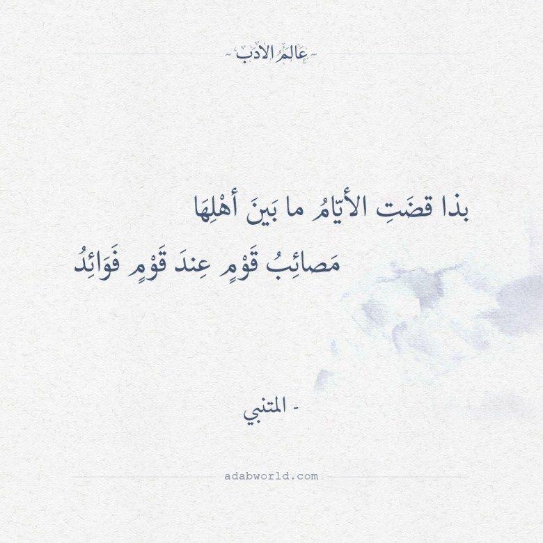 مصائب قوم عند قوم فوائد المتنبي Islamic Phrases Phrase Math