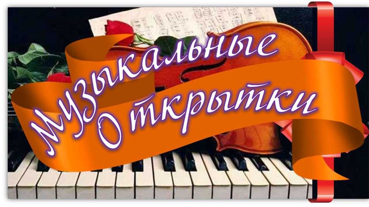 Сделать музыкальная открытка