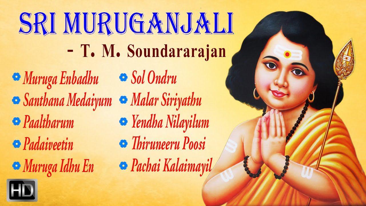 T M Soundararajan Lord Murugan Songs Sri Muruganjali Tamil Devotional Songs Audio Jukebox Old Song Download Devotional Songs Songs