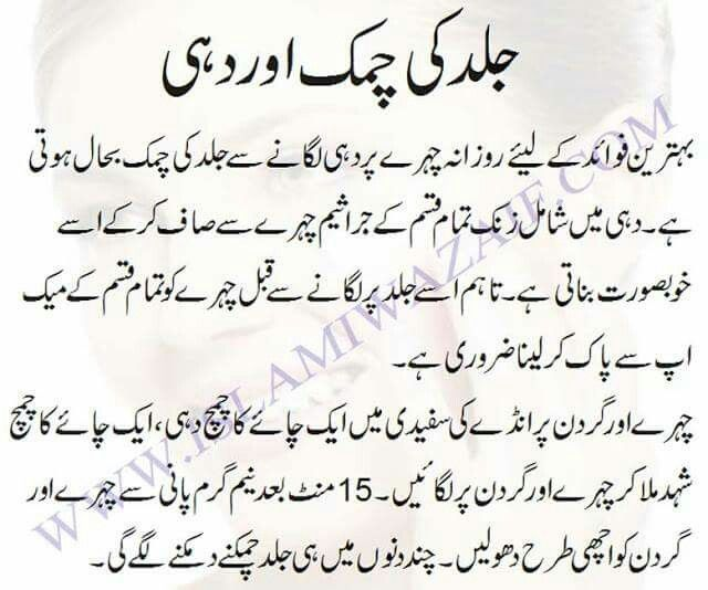 Pin By Tabeer On Health Beauty Tips For Skin Beauty Tips In Urdu Beauty Skin