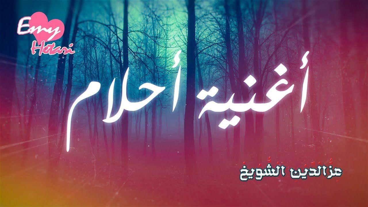 أغنية أحلام Ahlam Song Emy Hetari Ft Izz Dream Song Songs Psychology Books