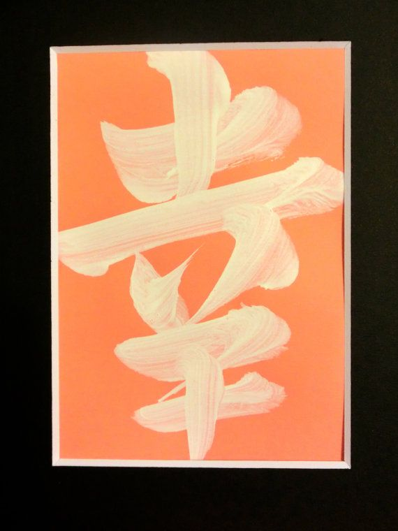 LennaHAPPINESSOriginal Japanese Calligraphy Wall Art by LennaArty ...