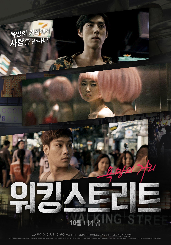 워킹스트리트 영화 드라마 포스터
