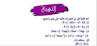 الرياضيات ثاني ثانوي نظام المقررات الفصل الدراسي الأول Math Math Equations