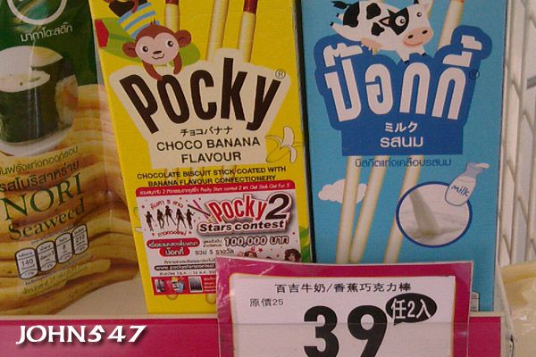 momo百吉香蕉巧克力棒2入39元