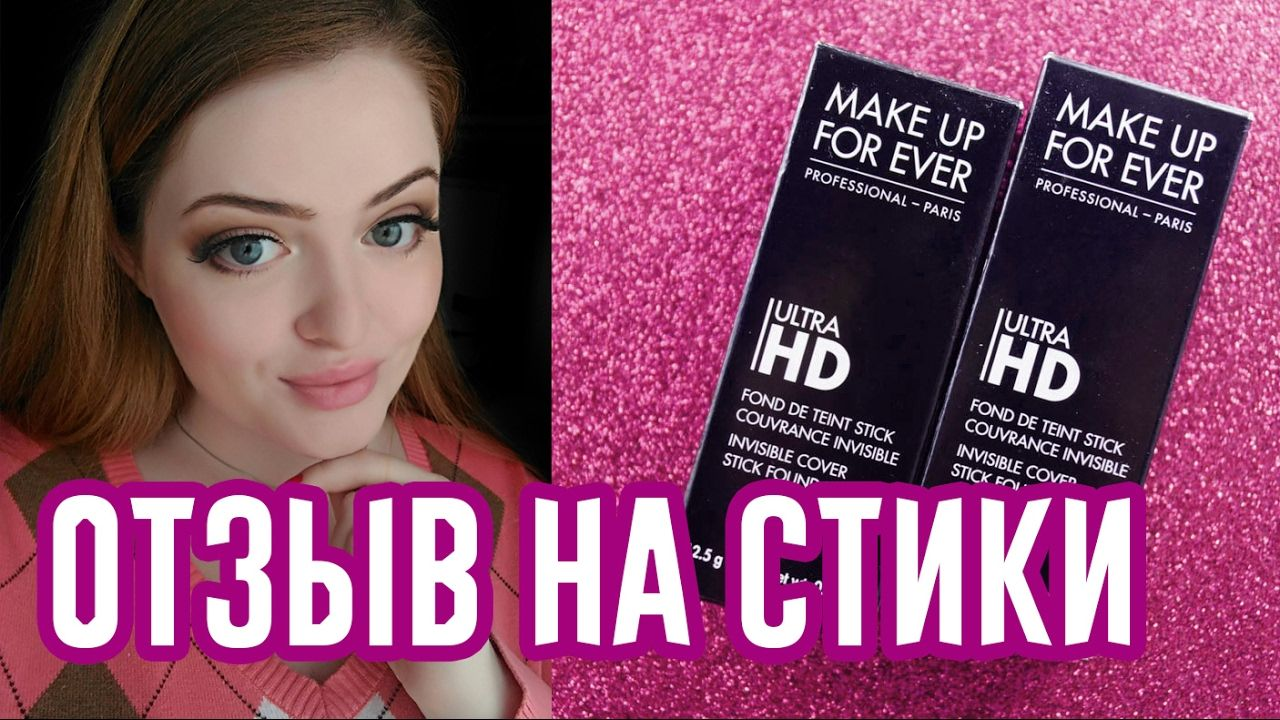 Отзыв на MAKEUP FOREVER HD STICK FOUNDATION ★ тон Y225 и