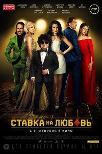 Film Stavka Na Lyubov 2015 Filmy Kinoteatr Sobytiya