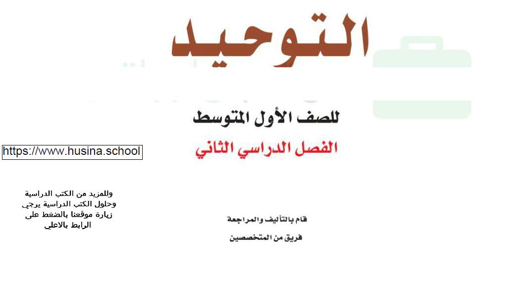 حل كتاب التوحيد اول متوسط ف2 جميع الاجابات والاسئلة بشكل نموذجي Calligraphy Movie Posters Arabic Calligraphy