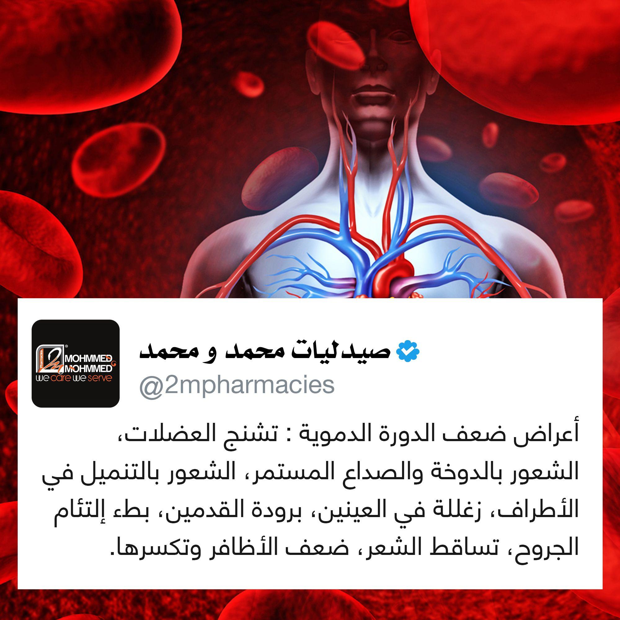 أعراض ضعف الدورة الدموية تشنج العضلات الشعور بالدوخة والصداع المستمر الشعور بالتنميل في الأطراف زغللة في العينين بر Medical Technology Medical Technology