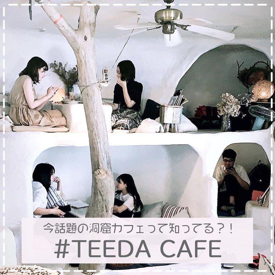洞窟カフェって知ってる Teeda Cafe ティーダ カフェ は秘密基地のような雰囲気がおしゃかわいい穴場スポット こんな洞窟みたいなカフェみたことない 入店した瞬間からなんだかうきうきしちゃいますよね 白を基調とした店内は写真映えもま