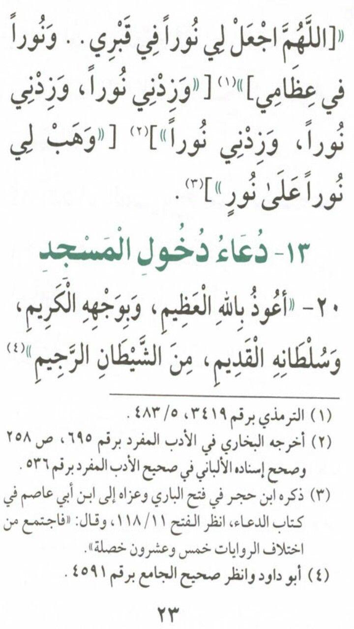 13 دعاء دخول المسجد Math Math Equations