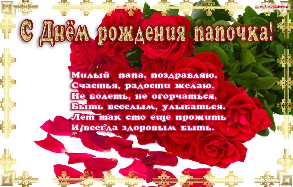 Kartinki Papa S Dnem Rozhdeniya 42 Foto Novelty Christmas Holiday Novelty