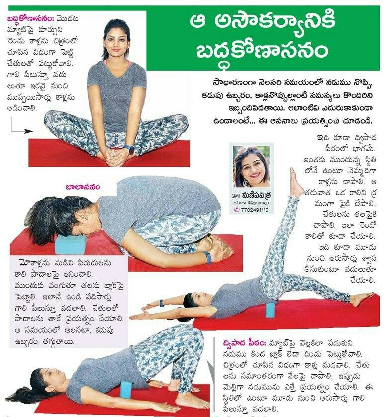 Pin By Sreevenireddy On Yoga Yoga Tips Fitness Healthy Lifestyle Yoga Fitness