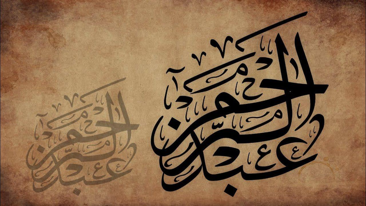 اسمك بالخط العربي I خط الثلث عبد الرحمن Calligraphy Arabic Calligraphy