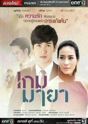 Game Maya 2017 Thai Drama Push Want To Watch Maybe Thai