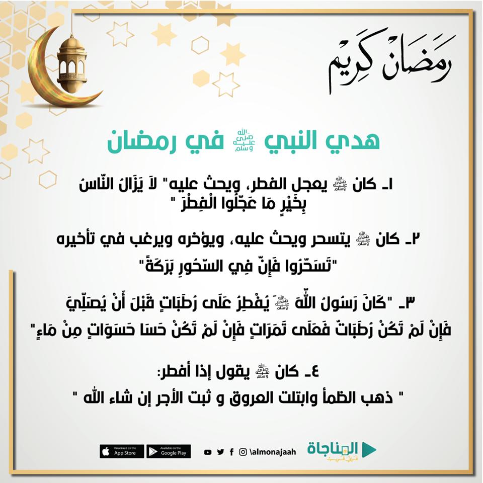 من هدي النبي ﷺ في رمضان Words Word Search Puzzle
