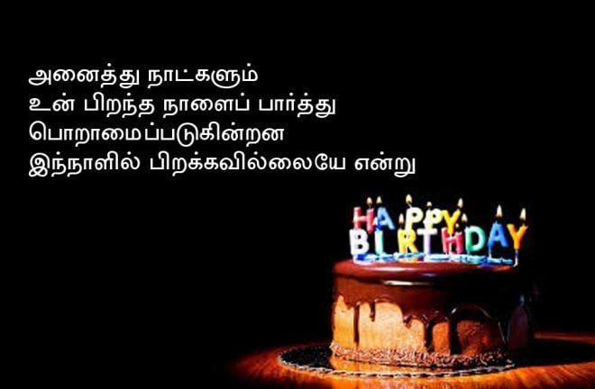 Happy Birthday Wishes In Tamil Tamil Kavithai Sms In 2020 Happy Birthday Wishes For Him Birthday Wishes For Him Happy Birthday Friend