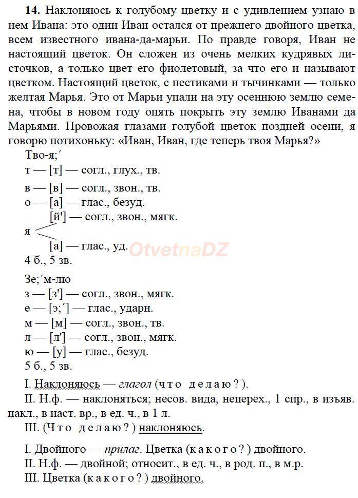 Баранов 7 класса на планшет