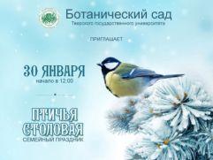 Источник:www.tvernews.ruТверской ботанический сад ТвГУ приглашает принять участие в семейном празднике «Птичья столовая», который состоится 30 января в 12:00, а также в конкурсе на лучшую кормушку для...
