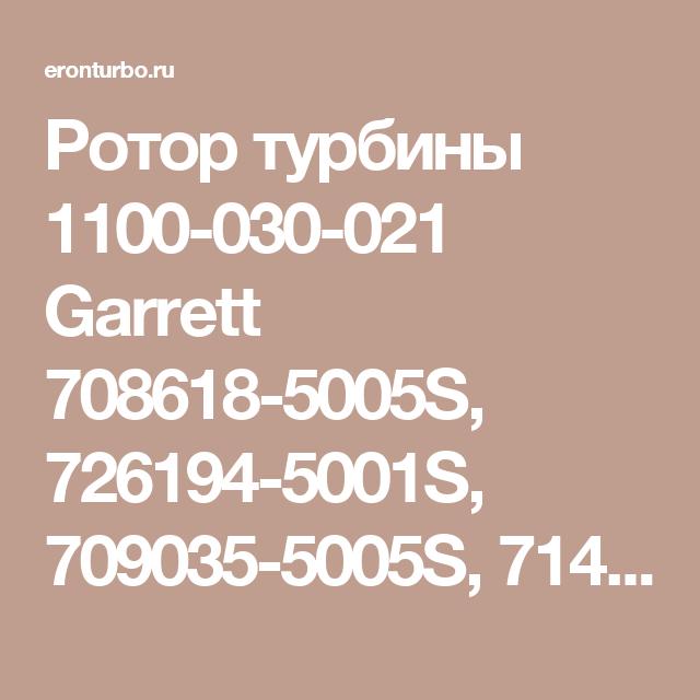 Ротор турбины 1100-030-021 Garrett 708618-5005S, 726194-5001S, 709035-5005S, 714716-5003S,  802419-5002S - Вал/Ротор турбины - Запчасти для турбин