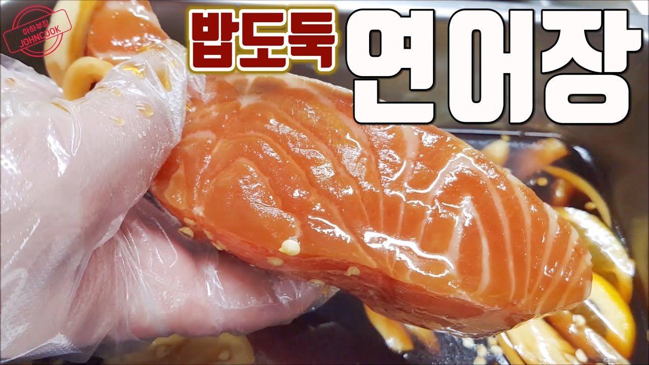 Photo of 레시피는 최고로 좋은 연어장 너무 잔잔해서 졸린 영상 salmon recipe 간장연어장