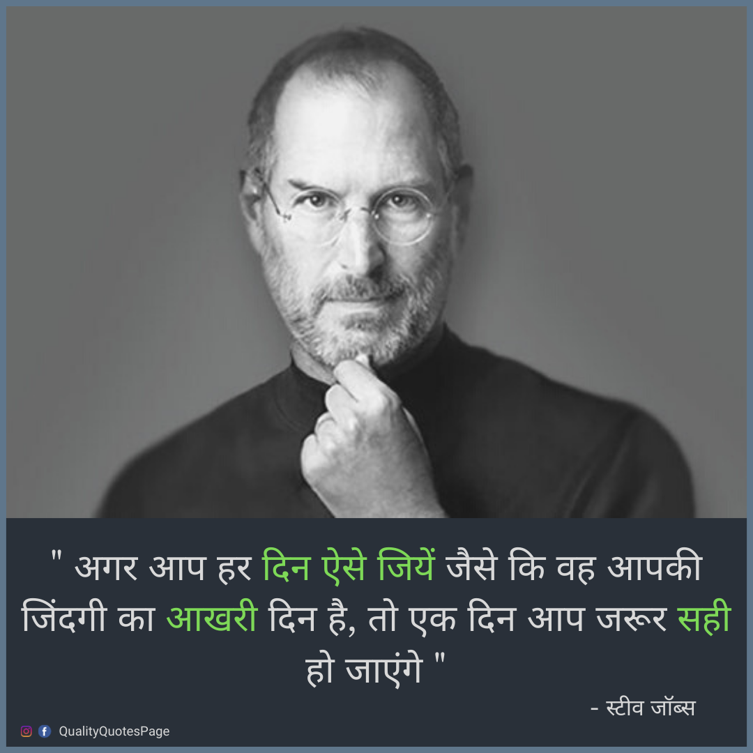 Hindi Quotes In 2020 Steve Jobs Quotes Birthday Quotes For Best Friend Quality Quotes