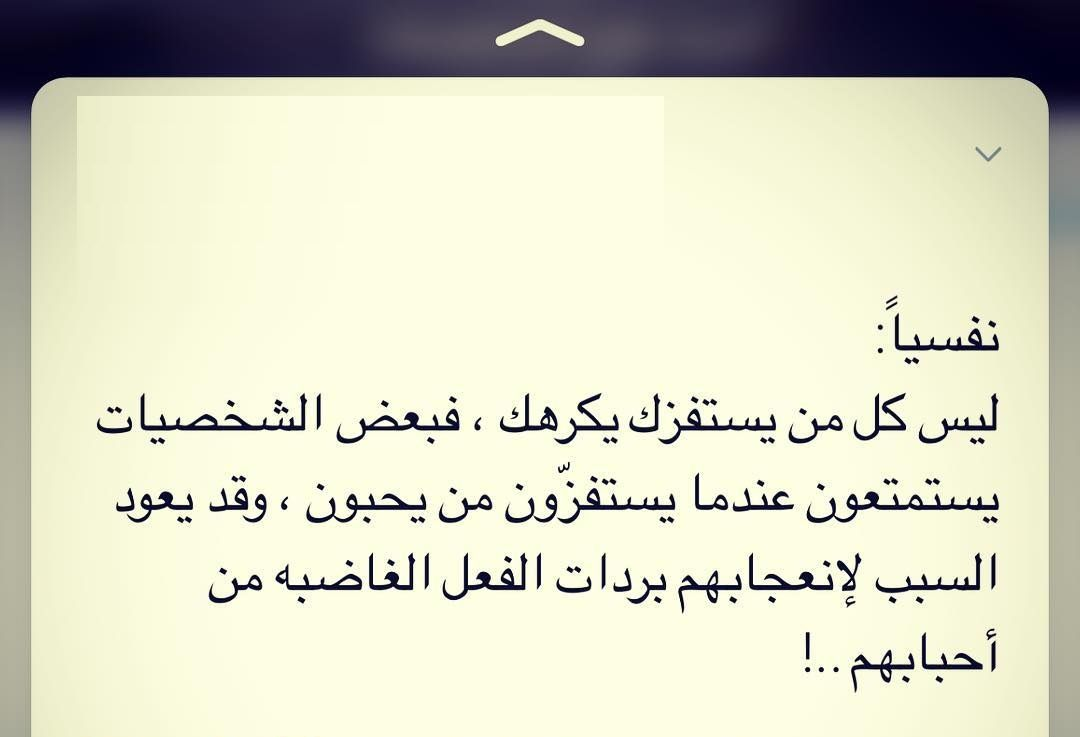 نفسيا Quotes Arabic Quotes Arabic Calligraphy