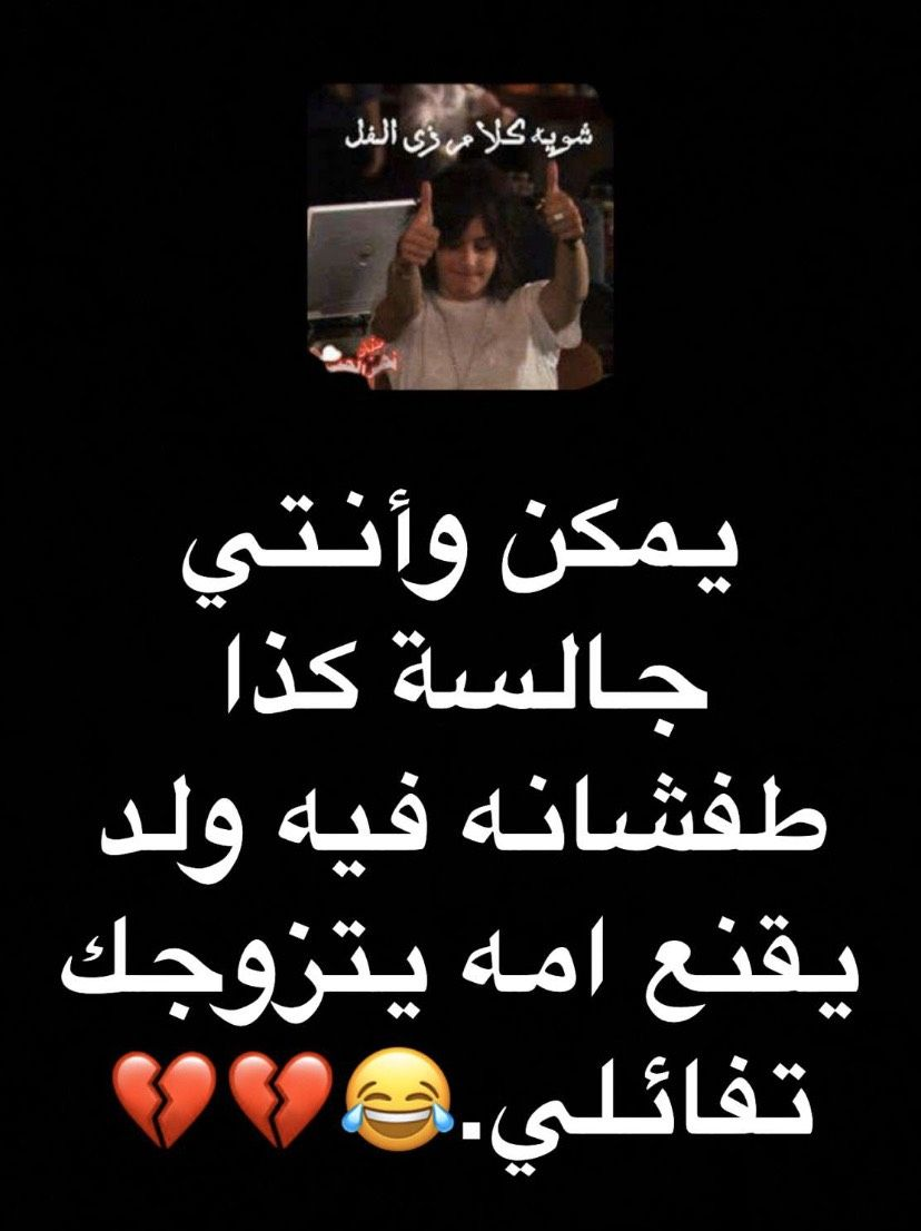 Pin By Bayan K M بيان On كلام In 2020 Funny Words Funny Quotes Funny Arabic Quotes