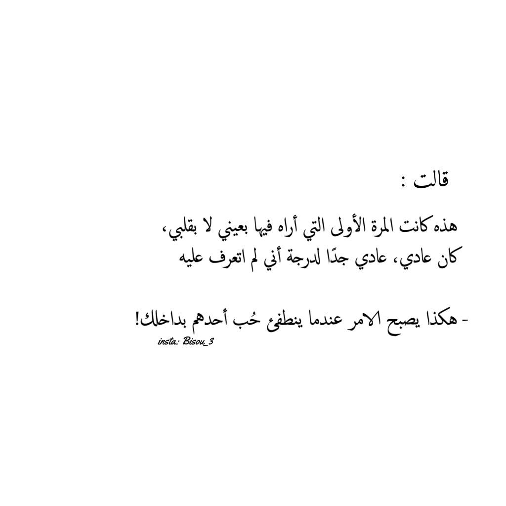 Pin By Syeℓma ۦ On كلام جميل Book Quotes Love Words Quotes