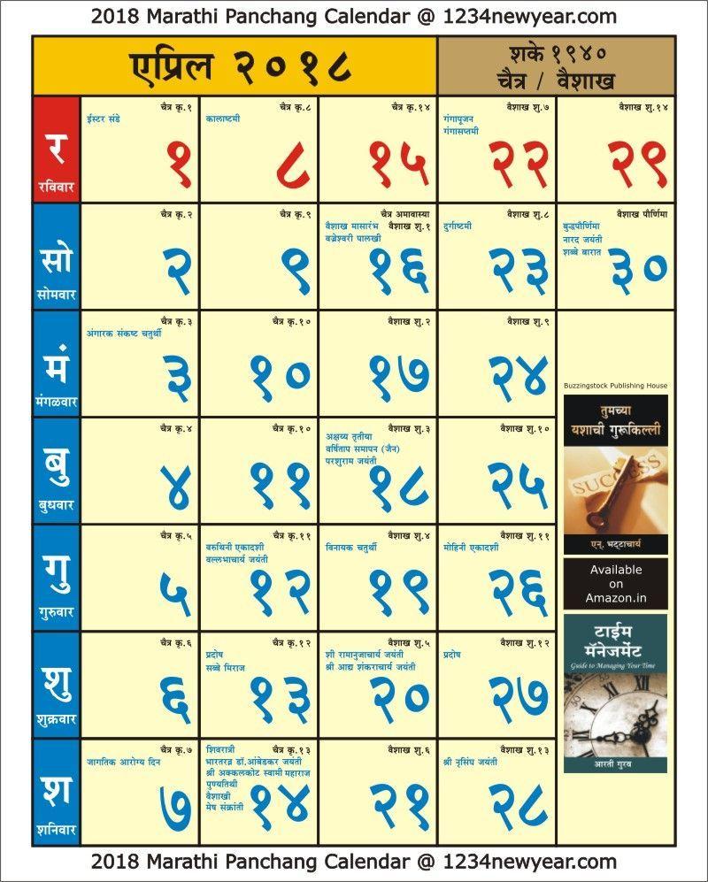 April 2019 Marathi Kalnirnay Calendar Online Calendar June 2019 Calendar 2019 Calendar