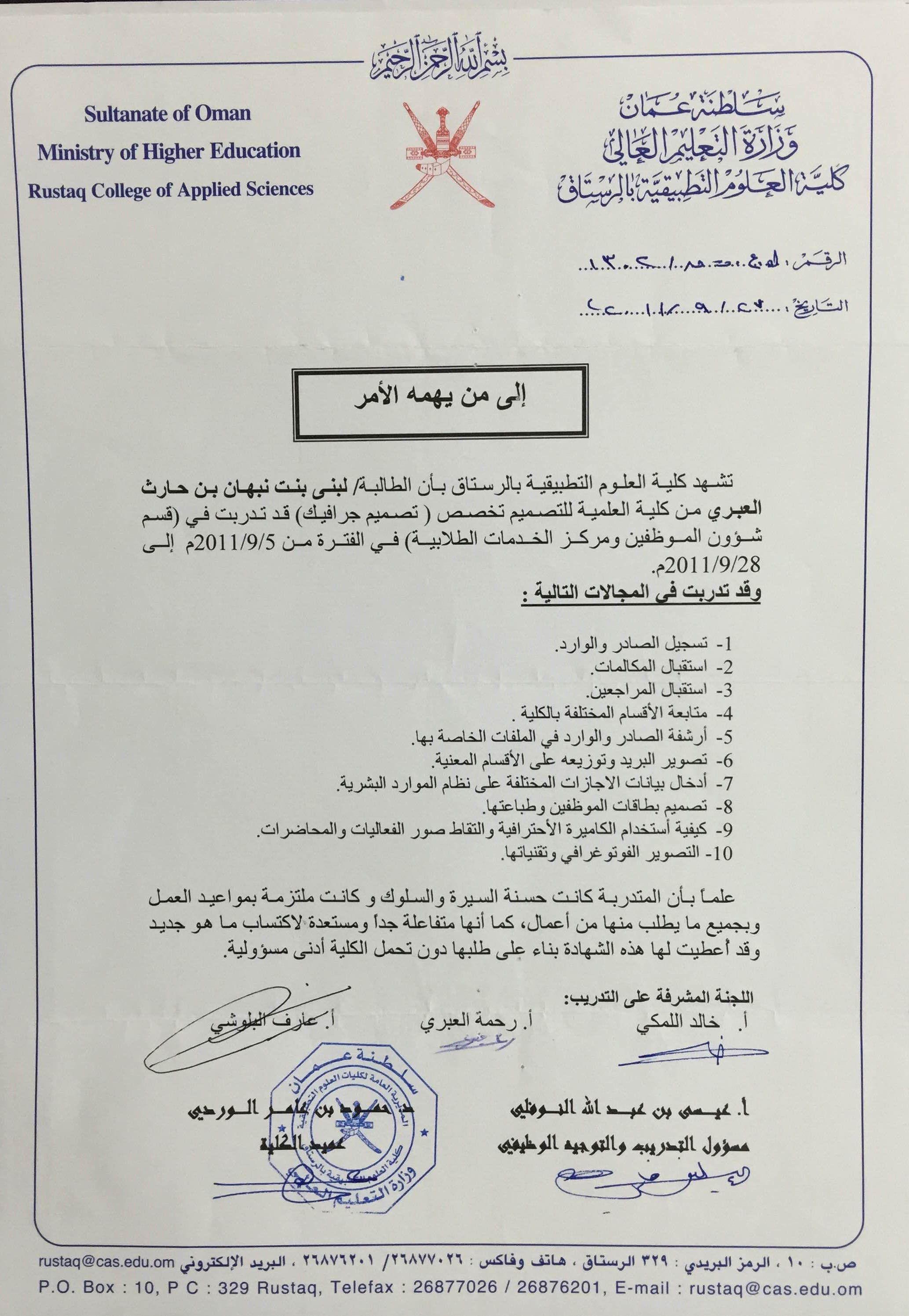 شهادة تدريب من الكلية التطبيقية بالرستاق Applied Science Sultanate Of Oman Education