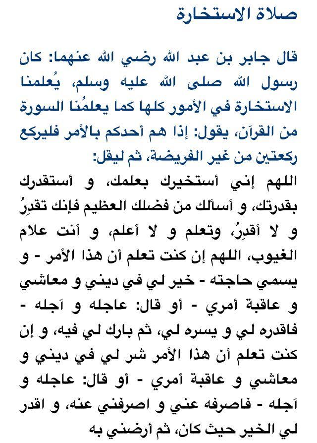 صلاة الاستخارة Islamic Phrases Islamic Quotes Islam