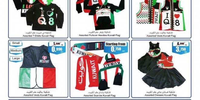 عروض مركز سلطان الكويت عيدى يا كويت حتى 26 فبراير 2014 Kuwait Flag Shirts T Shirt