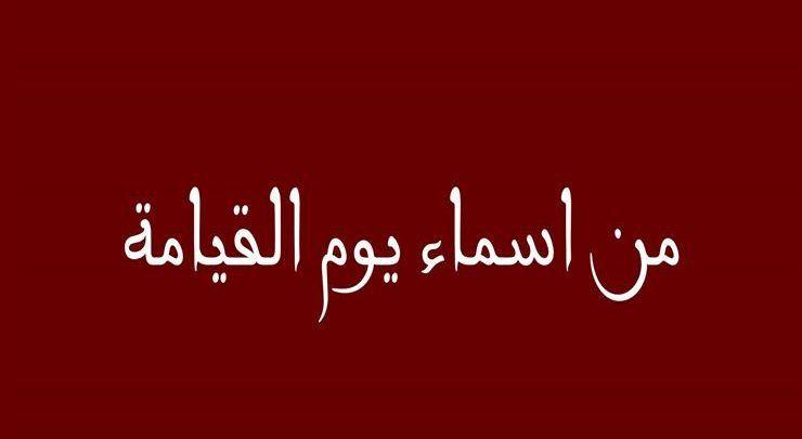 أسماء يوم القيامة ومعانيها مدونة التفوق Arabic Calligraphy Calligraphy