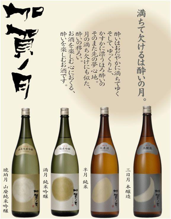 Pin By Morita On 日本酒 Wine Bottle Design Wine Bottle Bottle Design