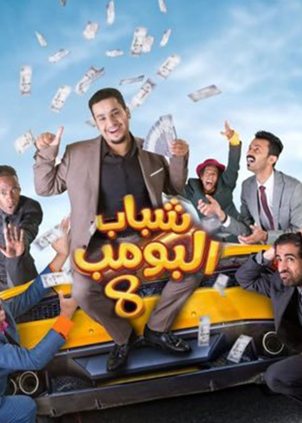 احداث وتفاصيل الحلقة 16 من مسلسل شباب البومب 8 رمضان 2019