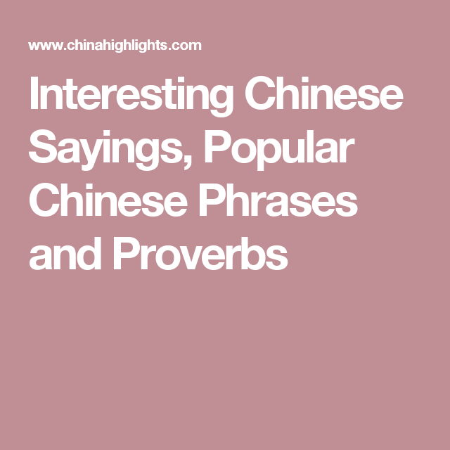 Interesting Chinese Sayings, Popular Chinese Phrases and Proverbs ...