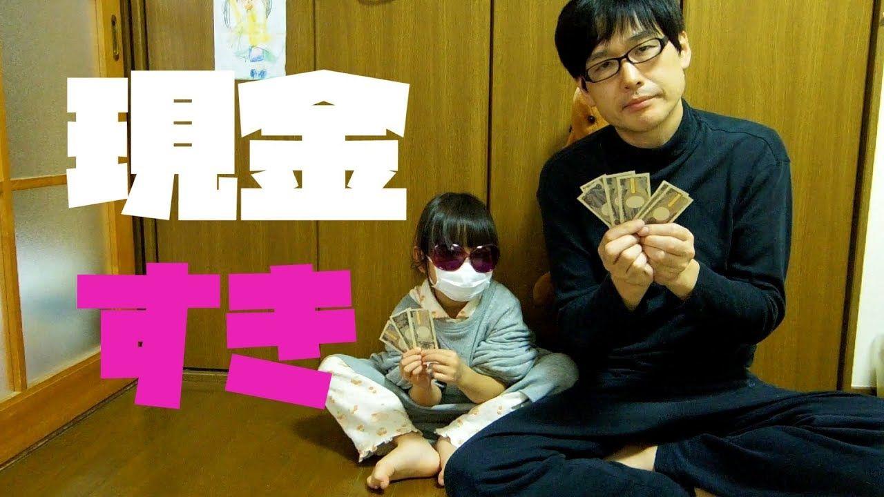 お金が大好きな子供銀行員に融資をお願いしてみた 子供 銀行 融資