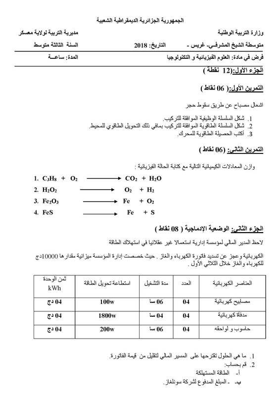 فرض الثلاثي 2 علوم فيزيلئية 3 متوسط Physics Sheet Music Education