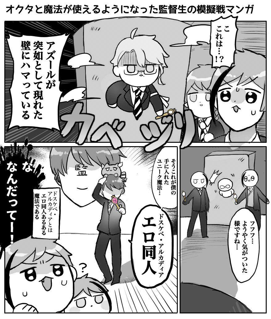 twitter バトル にゃん 漫画